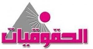 جمعية الحقوقيات المصريات