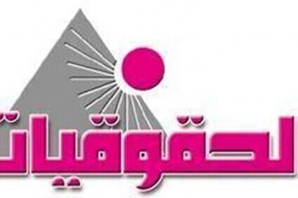 المبادرة المصرية لتعزيز دور المرأة في مكافحة الفساد