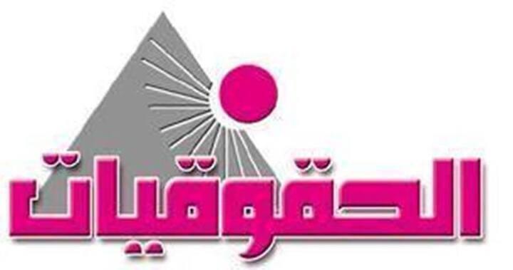 جمعية الحقوقيات المصريات | جمعية حقوق المرأة فى مصر
