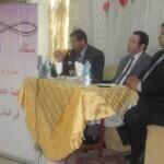 مشروع الاتجار فى البشر فى مصر