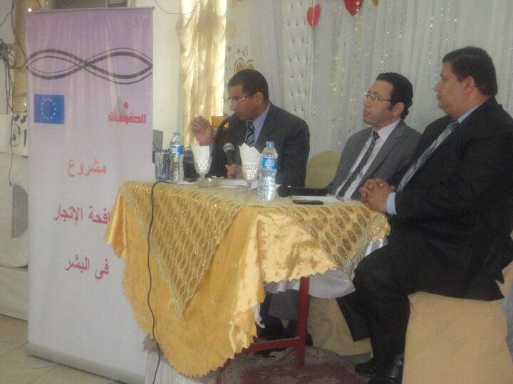 Association of Egyptian Female Lawyer ( الحقوقيات المصريات ( ندوة الاتجار بالبشر