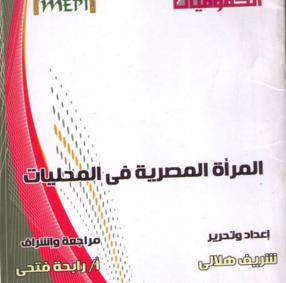 جمعية الحقوقيات المصريات تصدر كتاب المرأة المصرية فى المحليات