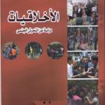 كتاب الاخلاقيات لجمعية الحقوقيات المصريات