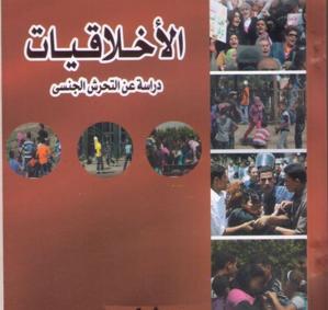 عقاب التحرش الجنسى فى مصر