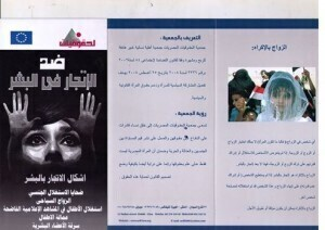 الحقوقيات المصريات تحارب الأتجار بالبشر