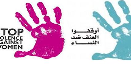 اليوم العالمى لمناهضة العنف ضد المرأة