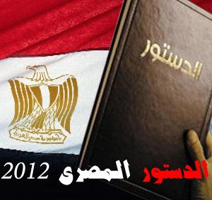 تهميش المرأة في دستور مصر 2012