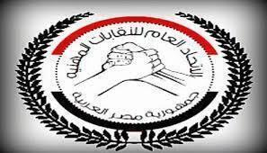 نشأة النقابات المهنية دوليا وفى مصر
