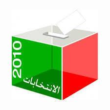 تعد جمعية الحقوقيات المصريات القيادات النسائية للانتخابات البرلمانية