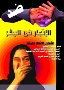 معنا نقاوم العنف ضد المراة المهمشة جمعية الحقوقيات المصريات