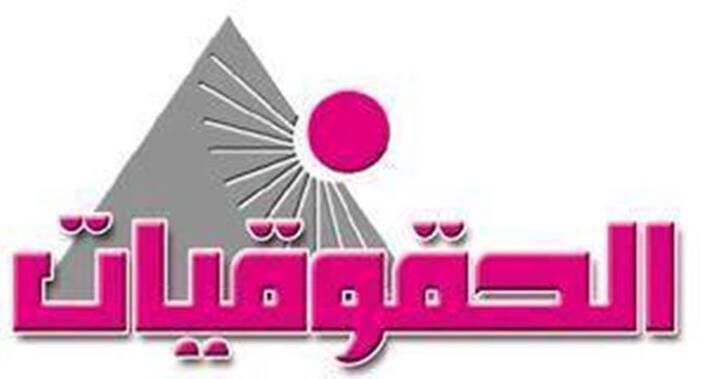 The Association of Egyptian Female Lawyers