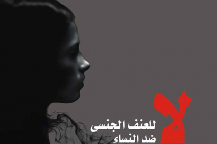 No to sexual violence against women