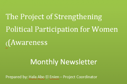 Monthly Newsletter 1  The Project of Strengthening Political Participation for Women (Awareness)